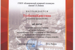 Тугбаева К._1 место_Строки Победы_08.05.2020