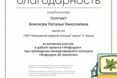 Анискова Н.Н._Благод. за подг к Межд. конкурсу_17.05.2020
