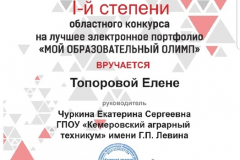 Диплом 1 ст. _Топорова Е._Образоватльный Олим.