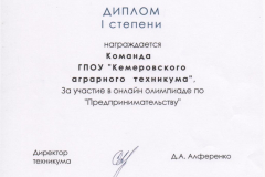 Диплом 1 ст._олимпиада Предпринимательство_2020