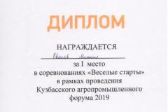 Квасов М._Диплом 1 м._Весел. старты_28.06.2019