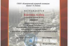 Костина А._Лауреат_Строки Победы_08.05.2020