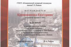Кривошанова Е._2 место_Строки Победы_08.05.2020