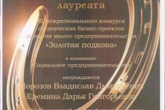 Морозов В., Еремина Д.__Диплом лауреата ДОиН _23.01.2020