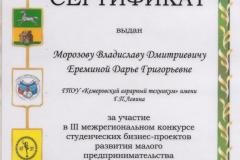 Морозов В., Еремина Д.__Серт ДОиН _23.01.2020