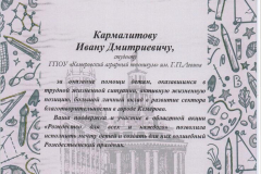 Кармалитов И._Благод. письмо Адм г.Кемерово_Рождество_2021