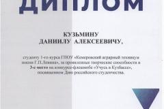 Кузьмин Д._Диплом 3 ст_Учусьв Кузбассе_22.01.21