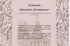 Тугбаева К._Благод. письмо Адм г.Кемерово_Рождество_2021