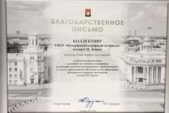 Благодарственное письмо Главы города Кемерово_2020