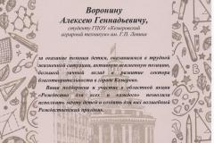 Воронин А._Благод. письмо Адм г.Кемерово_Рождество_2021