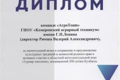 Диплом МОиН_Турнир Знатоков_300лет_08.12.2020