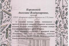 Корсакова А._Благод. письмо Адм г.Кемерово_Рождество_2021