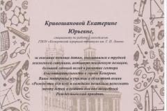 Кривошанова Е.Ю._Благод. письмо Адм г.Кемерово_Рождество_2021