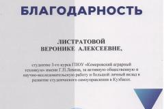 Листратова В._Благод.МОиН_25.01.2021