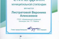 Листратова В._Свид.муниц. стипендиата_2020