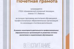 Почетная грамота МИПРОСА за лучшую программу_Казань Москва_2020