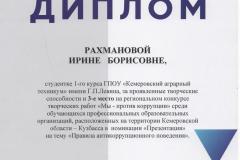 Рахманова И._Диплом 3 место_МОиН_Мы против корруп_08.12.2020