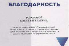 Топорова Е._Благод.МОиН_25.01.2021