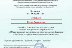 Топорова Е._Диплом 2 ст_Межд. НПК _17.12.2020