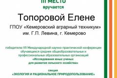 Топорова Е._Диплом 3 ст_Межд.НПК_2020