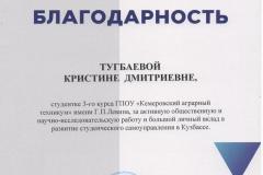 Тугбаева К._Благод.МОиН_25.01.2021
