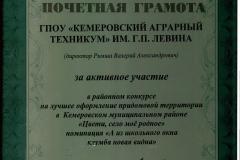 ПОЧЕТНЫЕ ГРАМОТЫ - 0005