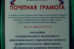 ПОЧЕТНЫЕ ГРАМОТЫ - 0002