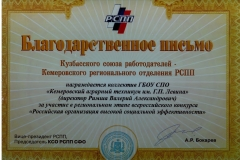 ПОЧЕТНЫЕ ГРАМОТЫ - 0006