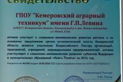 ПОЧЕТНЫЕ ГРАМОТЫ - 0008