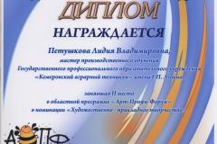 Диплом_2 место_Петушкова Л.В._Арт_Профи