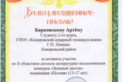 Барковский_Благодарственное_Зеленый листок_2016