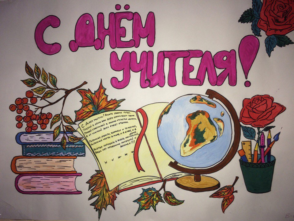 Открытки плакаты к дню учителя, ежик рисунок объемные