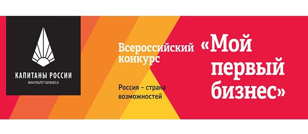 """Пресс-релиз международного конкурса """"Мой первый бизнес"""""""