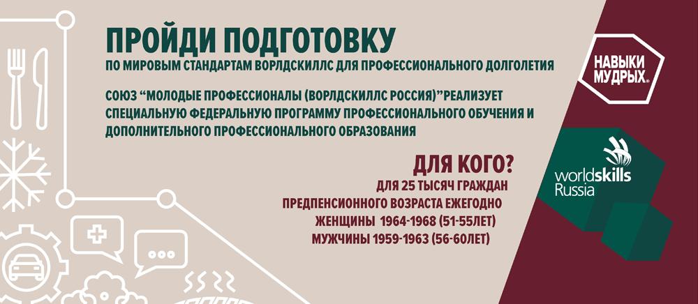 Обучение граждан предпенсионного возраста союзом «Молодые профессионалы (ВОРДСКИЛЛС РОССИЯ)»