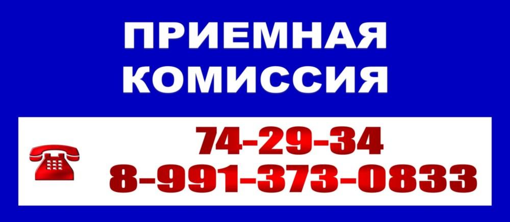 On-Line приемная комиссия