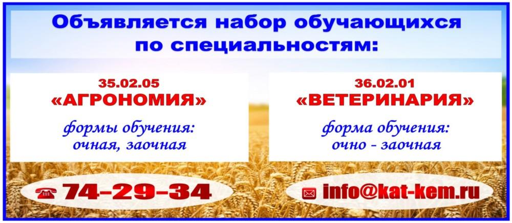 35.02.05 «Агрономия», 36.02.01 «Ветеринария»