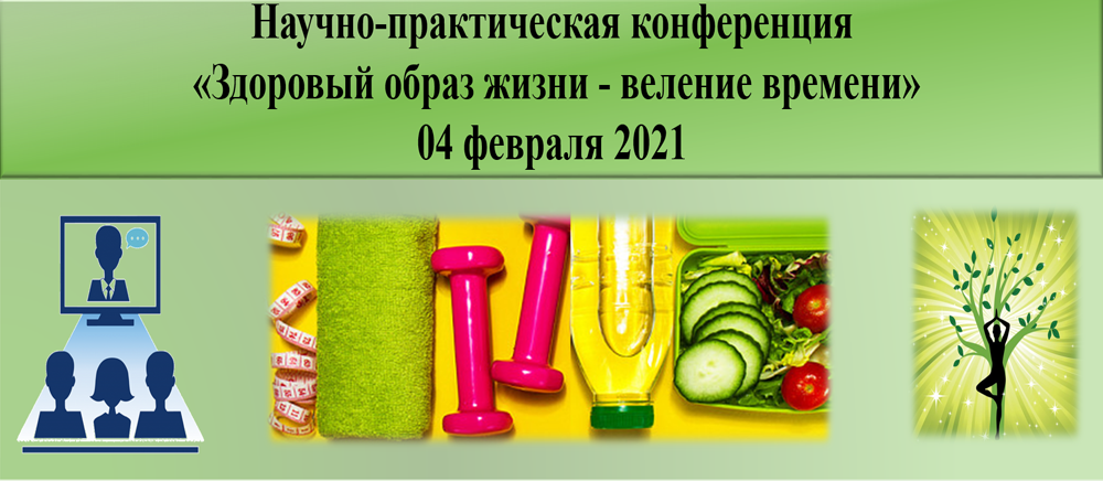 Научно-практической конференции «Здоровый образ жизни - веление времени»